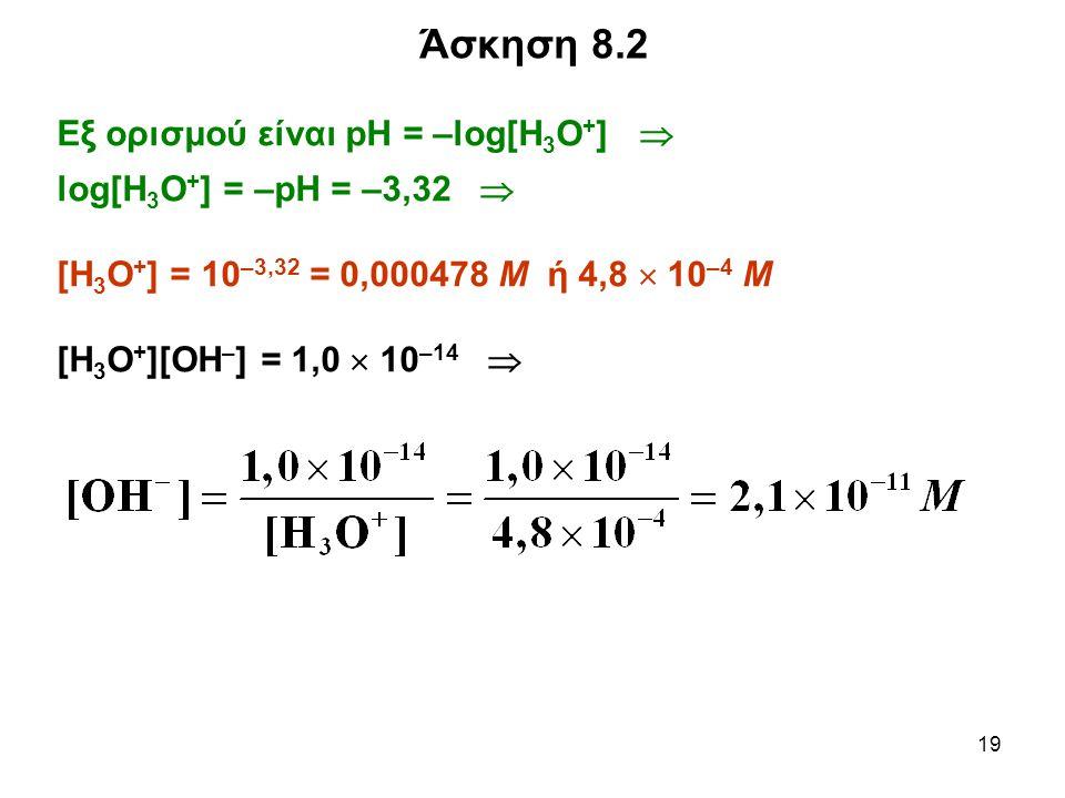 Άσκηση 8.2 Εξ ορισμού είναι pH = –log[Η3Ο+] 